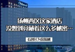 不得了!揚州西區這家酒店被多家自媒體曝光,裡麵竟然藏著…
