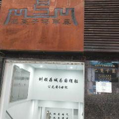 Ba Manzi Tomb User Photo