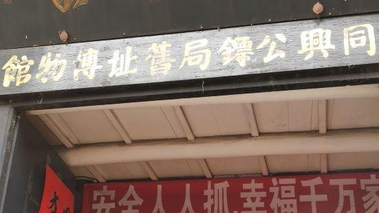 Tongxing Gongbiaoju Site Museum