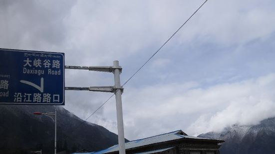 雅魯藏布大峽穀遊客接待餐廳