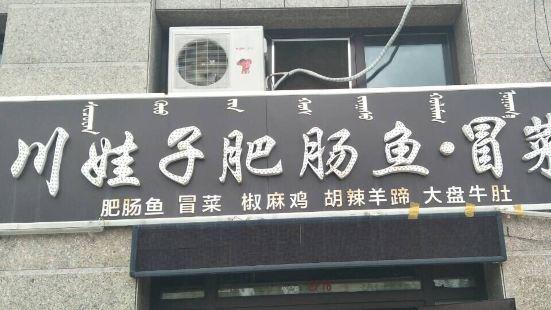 川娃子肥腸魚冒菜