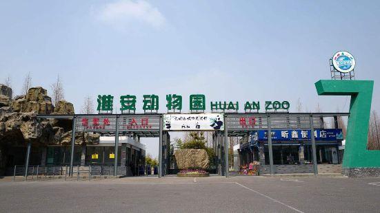淮安市生態動物園
