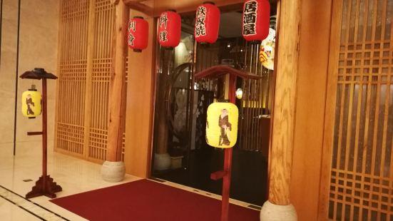 世貿萬錦大酒店·神戶日料餐廳