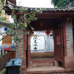 黃霞昌家庭生態博物館用戶圖片