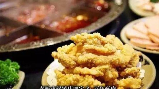 秦媽火鍋(鹿泉店)