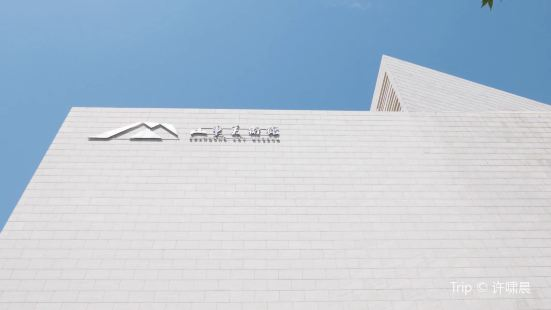 산동미술관