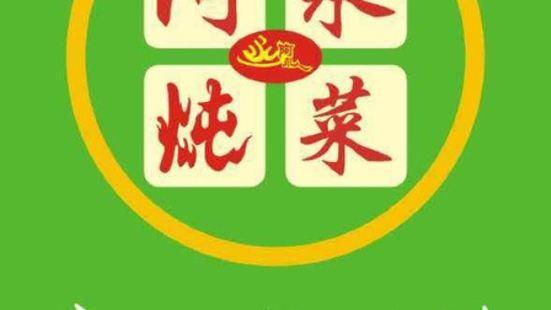 阿永燉菜(海洋館店)