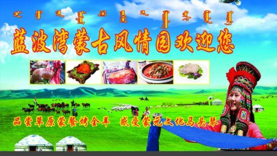 藍波灣蒙古風情園