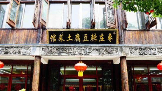 棗莊辣豆腐土菜館