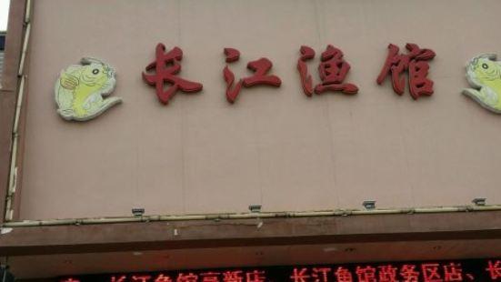 長江漁館(天通路店)