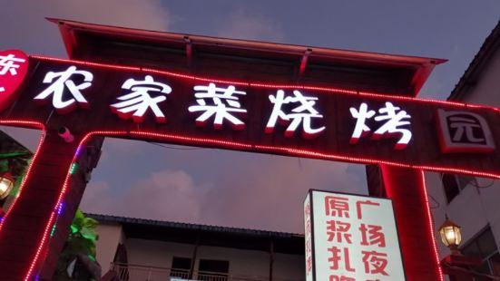 東北農家菜燒烤園