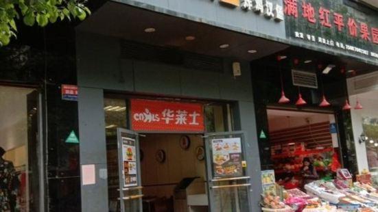 華萊士廣場東路店