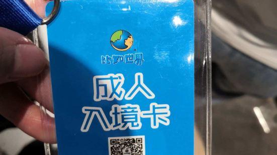 비루스제(비유세계, 중국의 키자니아)