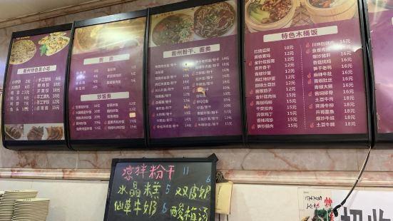 餘記烤餅(后街巷總店)