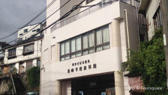 나가사키 평화자료관