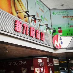 New Kowloon Plaza User Photo