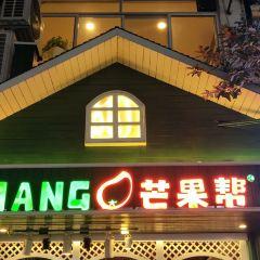 MANGO芒果幫(總店)用戶圖片