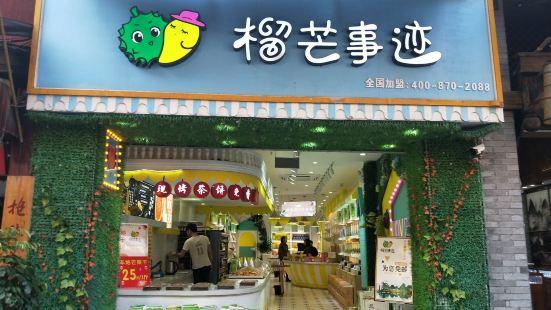 榴芒事迹(新桂3店)