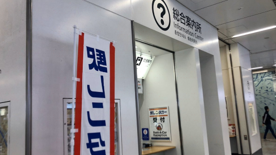 Fukuoka City Tourist Information Center