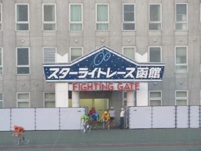 Hakodate Bicycle Race Track