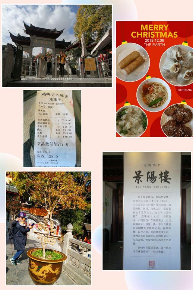 Bai Wei Zhai Su CaiGuan