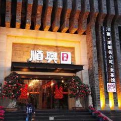 Shunxing Old Teahouse (Shijichengdian) User Photo