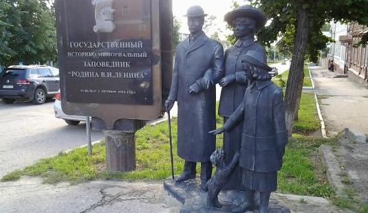 State Historical and Memorial Museum of Lenin's Homeland