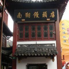Nanxiang Man Toudian User Photo