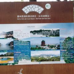 Honghua Lake User Photo