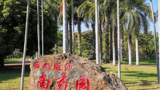 Xishuangbanna South Medicinal Plant Garden