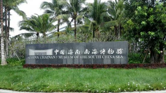 南海文化博物館