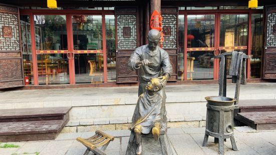 中醫博物館
