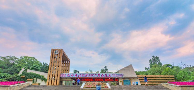 청두 식물원