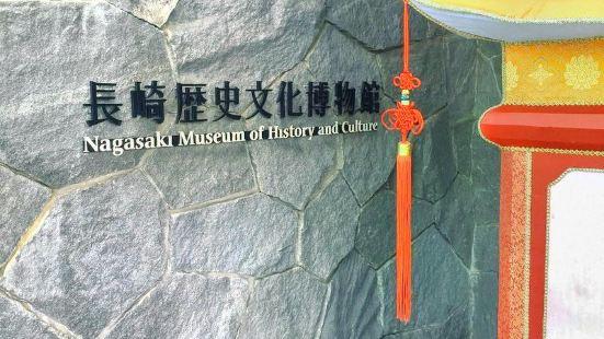 長崎歷史文化博物館
