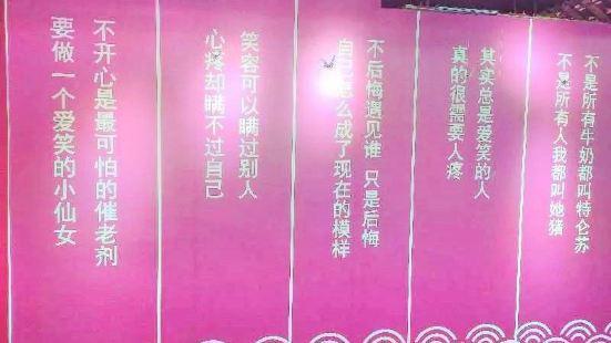 南昌失戀博物館