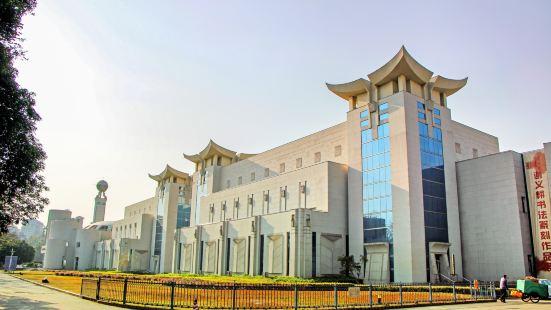福建省美術館