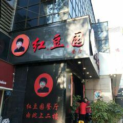 紅豆園(文林街店)用戶圖片