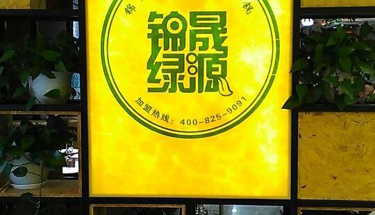 錦晟綠源養生火鍋