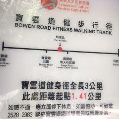 Bowen Road Fitness Trail User Photo