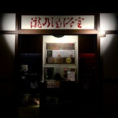 瀧乃湯用戶圖片