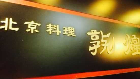 Pekin cuisine Tonko