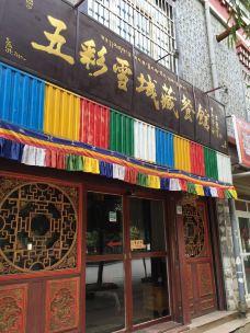 五彩雪域藏餐馆-香格里拉-胖哥