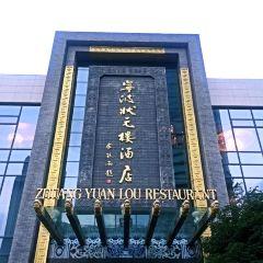 寧波狀元樓酒店用戶圖片