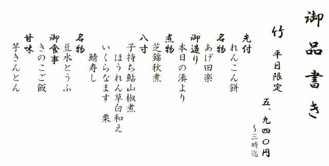 Tokyo Shiba Tofuya Ukai