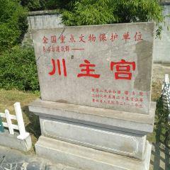 三江公園用戶圖片
