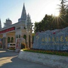 Yuxi Huilong Hot Spring Cultural Manor User Photo