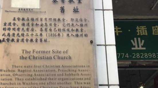 Wuzhou Christian Church