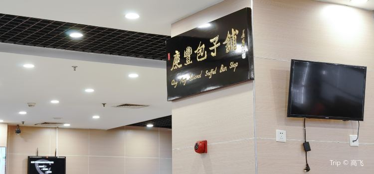 QingFeng BaoZiPu3