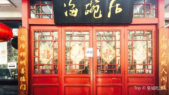 HaiWan Ju (ZengGuang Road Main Branch)