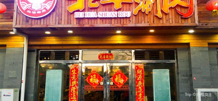 華北牛肉(華小麗店)